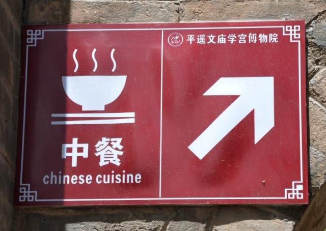 Pingyao - chinese cuisine